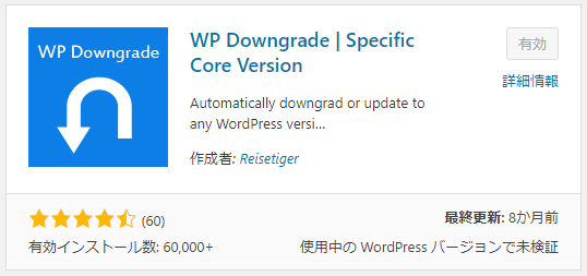 WP Downgrade Specific Core Version